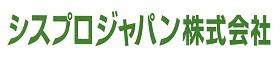 シスプロジャパン株式会社